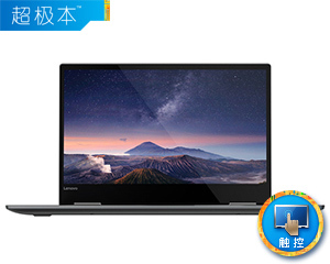 联想YOGA 720-13IKB(i5 7200U/8GB/256GB)