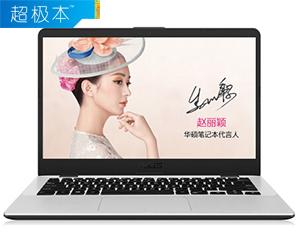 华硕灵耀S4000UA7200(8GB/256GB)