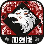 手机游戏《狼人杀加强版》 游戏软件/手机游戏