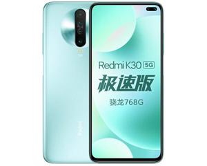 小米红米K30(极速版/6GB/128GB/5G版)