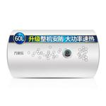 万家乐D60-H111C 电热水器/万家乐