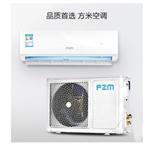 方米FZM KFRD-72GW/GBFM1Q 空调/方米