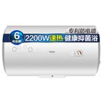 海尔EC6001-B1 电热水器/海尔