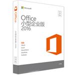 微软office 2016中小企业版 办公软件/微软