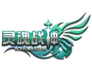 网络游戏 灵魂战神图片