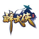 网页游戏《醉武侠》 游戏软件/网页游戏