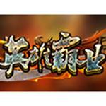 网页游戏《英雄霸业》 游戏软件/网页游戏