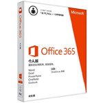 苹果 Apple Microsoft Office 365 个人版 (订阅 1 年,一人使用)