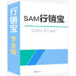 行销宝5.0专业版 SaaS软件/行销宝