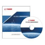 天华星航THE BDM大数据智能管理平台 其他软件/天华星航
