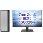 联想天逸510 Pro 2021 锐龙版(R5 5600G/16GB/256GB+1TB/集显/21.45英寸)